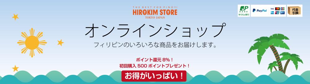 HIROKIM STORE(ヒロキムストア) フィリピン人のためのオンラインストア