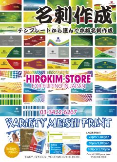 MEISHI PRINT 2011