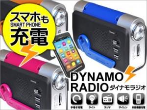 Dynamo Radio